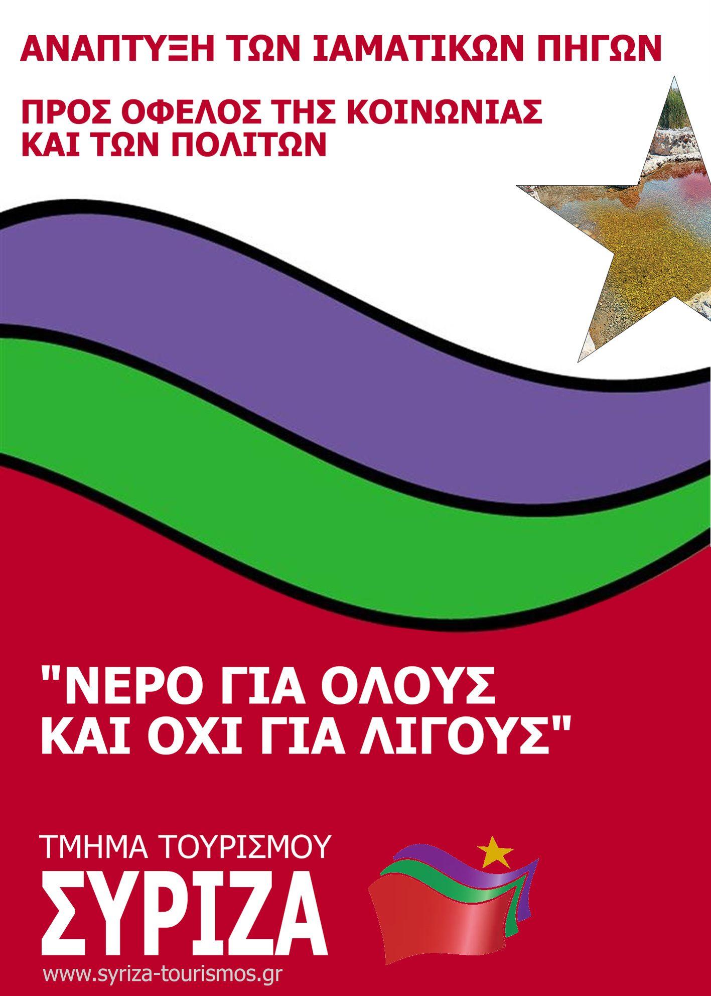 afisa-syriza-iamatikes